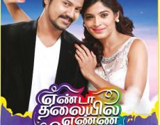 Yenda Thalaila Yenna Vekkala Movie Review Tamil Movie Review