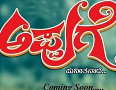Appuge Movie Review Kannada Movie Review