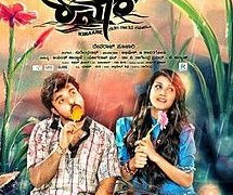 Kinare Movie Review Kannada Movie Review