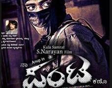 Naa Panta Kano Movie Review Kannada Movie Review