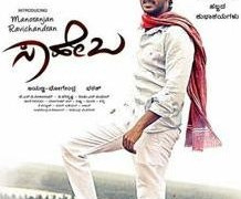 Saheba Movie Review Kannada Movie Review