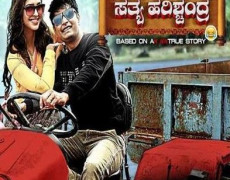 Satya Harishchandra Movie Review Kannada Movie Review