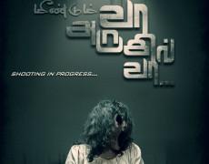 Meendum Vaa Arugil Vaa Tamil Movie Review