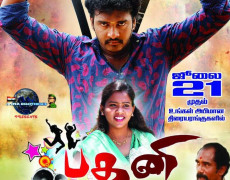 Pathani Movie Review Tamil Movie Review
