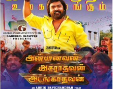 Anbanavan Asaradhavan Adangadhavan aka AAA Movie Review Tamil Movie Review