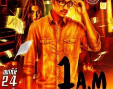 1 A.M Tamil Movie Review