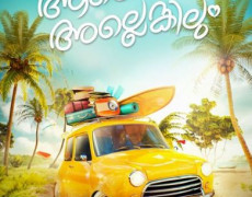 Aanenkilum Allenkilum Movie Review Malayalam Movie Review