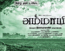 Ammayi Movie Review Tamil Movie Review