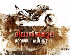 Diwanji Moola Grand Prix Movie Review Malayalam Movie Review