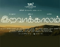 Iravaakaalam Movie Review Tamil Movie Review