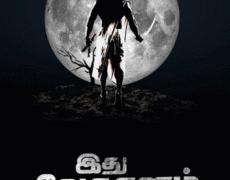 Ithu Vedhalam Sollum Kathai Movie Review Tamil Movie Review