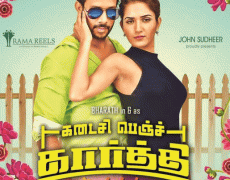 Kadaisi Bench Karthi Movie Review Tamil Movie Review