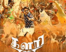 Kalari Movie Review Tamil Movie Review