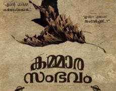 Kammara Sambavam Movie Review Malayalam Movie Review