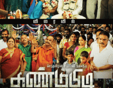 Kandupidi Kandupidi Movie Review Tamil Movie Review