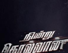Nindru Kolvaan Movie Review Tamil Movie Review