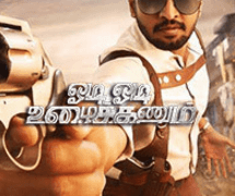 Odi Odi Uzhaikkanum Movie Review Tamil Movie Review
