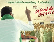 Achamillai Achamillai Movie Review Tamil Movie Review