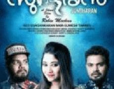 Sundharan Movie Review Malayalam Movie Review