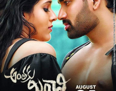 Anthaku Minchi Movie Review Tamil Movie Review