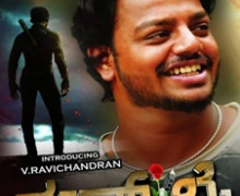 Good Bye Movie Review Kannada Movie Review
