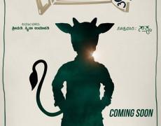 Ondalla Eradalla Movie Review Kannada Movie Review