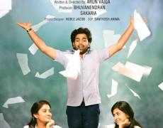 Chembarathipoo Movie Review Malayalam Movie Review
