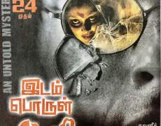 Idam Porul Aavi Movie Review Tamil Movie Review
