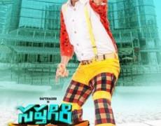 Saptagiri Express Movie Review Telugu Movie Review