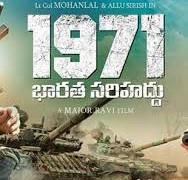 1971 Bharatha Sarihaddu Movie Review Telugu Movie Review