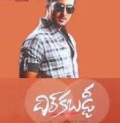 Dil Kabaddi Telugu Movie Review Telugu Movie Review