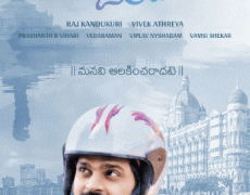 Mental Madhilo Movie Review Telugu Movie Review