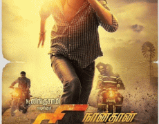 Naan Thaan Siva  Movie Review English Movie Review
