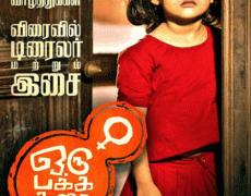 Oru Pakka Kathai Movie Review Tamil Movie Review