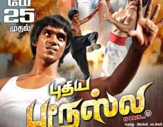 Puthiya Brucelee Movie Review Tamil Movie Review