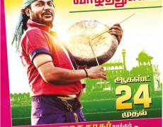 Thappattam Movie Review Tamil Movie Review