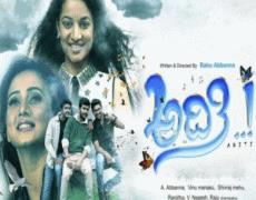 Aditi Movie Review Kannada Movie Review