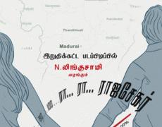 Ra Ra Rajasekar Movie Review Tamil Movie Review