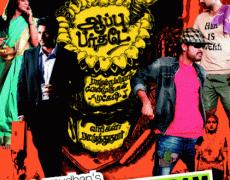 Rendavathu Padam Movie Review Tamil Movie Review