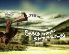 Rukkumani Vandi Varudhu Movie Review Tamil Movie Review