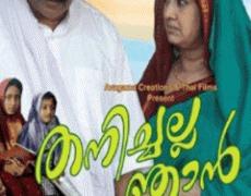 Thanichalla Njan Movie Review Malayalam Movie Review