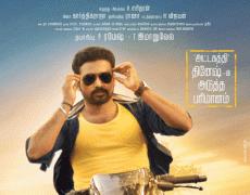 Vaaraayo Vennilaave Movie Review Tamil Movie Review