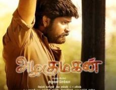 Azhagu Magan Movie Review Tamil Movie Review