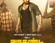Jarugandi Movie Review Tamil Movie Review
