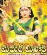 Madhura Meenakshi Movie Review Telugu Movie Review