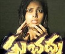 Subadra Movie Review Telugu Movie Review