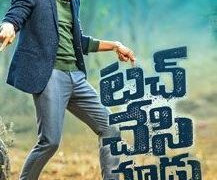 Touch Chesi Chudu Movie Review Telugu Movie Review