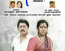 Hebbet Ramakka Movie Review Kannada Movie Review