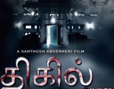 Dhigil @ Home Stay Movie Review Tamil Movie Review