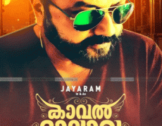 Kaval Malakha Movie Review Malayalam Movie Review
